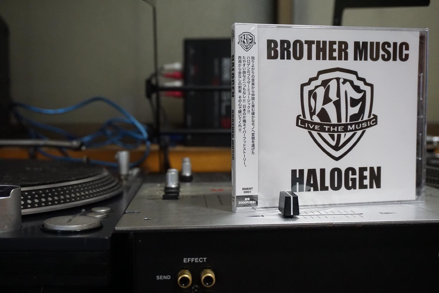 BROTHER MUSIC / HALOGEN