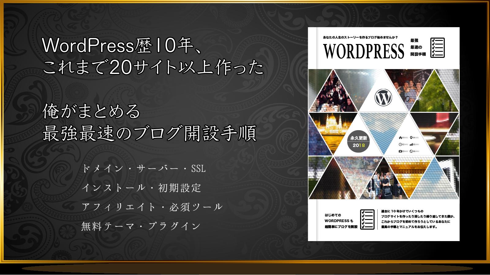WordPress歴10年、これまで20サイト以上作った俺がまとめる最強最速のブログ開設手順