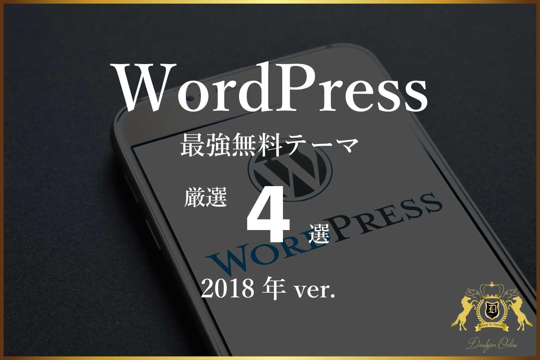 多すぎてわからない!WordPress初心者が入れれば間違いない無料の最強日本語テーマ厳選4種