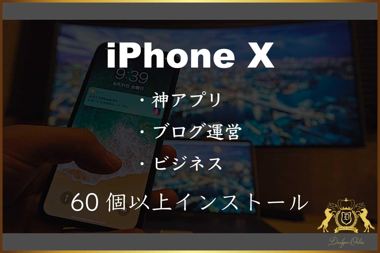 最新iPhone発表直前にXに買い換え!ビジネスとブログ運営に最適な神アプリを60個以上インストール
