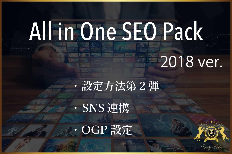 【2018年ver.】SEO対策の鉄板プラグイン『All in One SEO Pack』の設定方法図解その2(SNS設定)