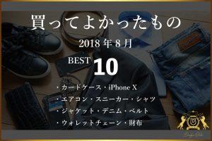 【物欲刺激注意】2018年8月に買ったダンディアイテムベスト10!エアコン・iPhone・財布・ファッションなど