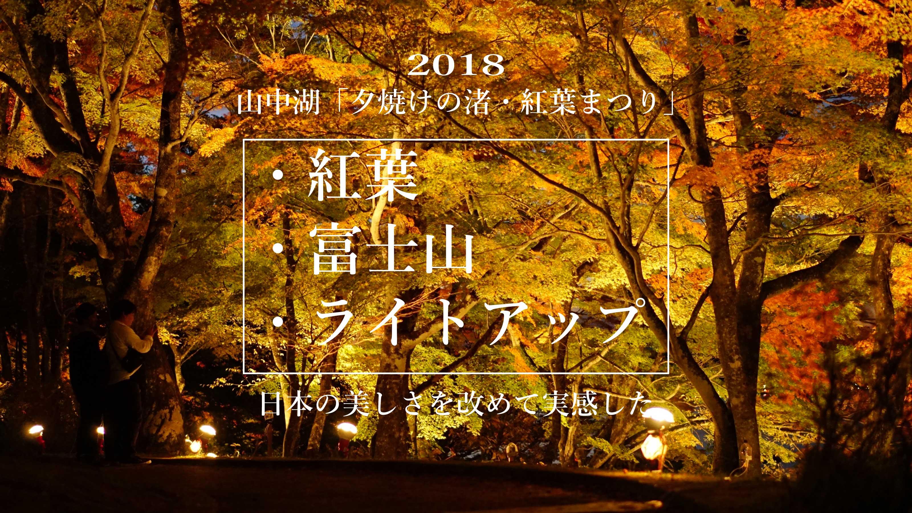 【2018年版】山中湖「夕焼けの渚・紅葉まつり」でライトアップと富士山の絶景を撮影してきた