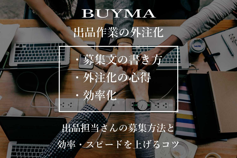 【BUYMA(バイマ)外注化】出品担当さんの募集方法と効率・スピードを上げるコツ